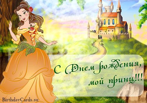 """Открытка """"С днем рождения мой принц!!!"""""""