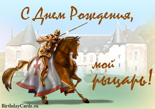 Открытка «С днем рождения, мой рыцарь!»
