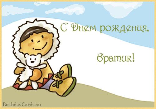 """Открытка """"С днем рождения, братик!"""""""