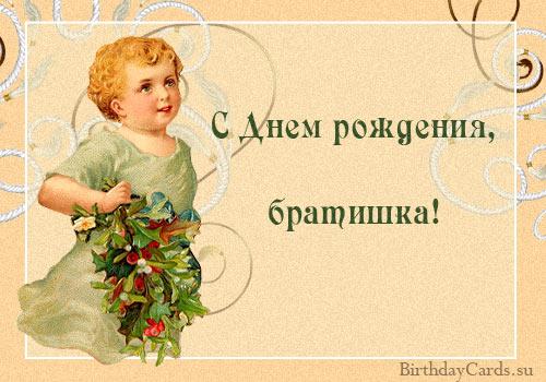 """Открытка """"С днем рождения, братишка!"""""""