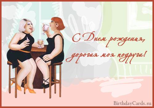 """Открытка """"С днем рождения, дорогая моя подруга!"""""""