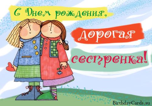 Поздравления с днем рождения прикольные сестре