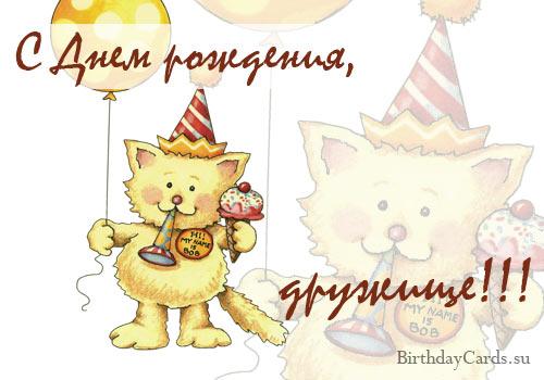 """Открытка """"С днем рождения, дружище!"""" с котом и шариком"""