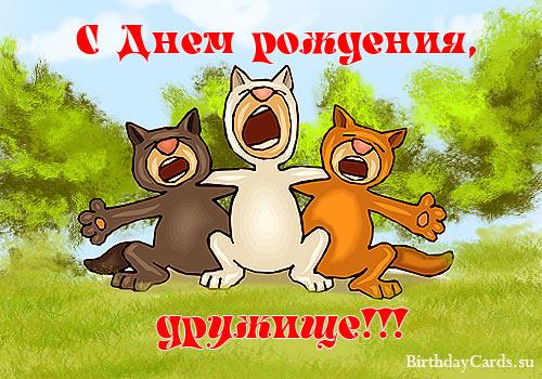 """Открытка """"С днем рождения, дружище!"""" с тремя котами"""