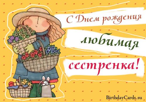 """Открытка """"С днем рождения, любимая сестренка!"""""""