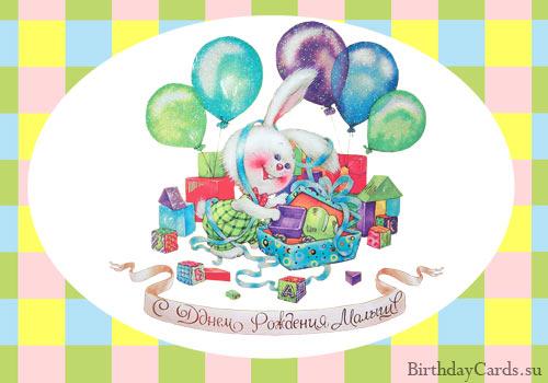 Поздравления малыша с днём рождения 96