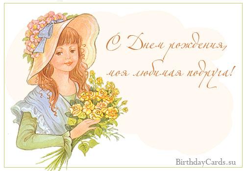 """Открытка """"С днем рождения, моя любимая подруга!"""""""