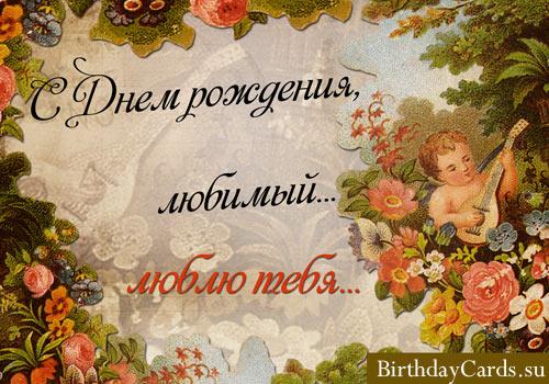 """Открытка """"С днем рождения любимый...люблю тебя..."""""""