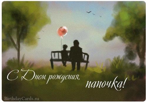 """Открытка """"С днем рождения, папочка!"""""""