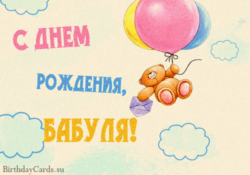 """Открытка """"С днем рождения, бабуля!"""""""