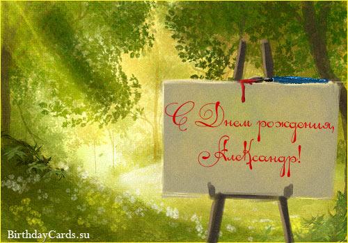 """Открытка """"С днем рождения, Александр!"""""""