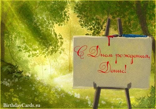 http://birthdaycards.su/wp-content/uploads/2012/01/otkrytka-s-dnem-rozhdeniya-denis.jpg