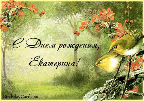 http://birthdaycards.su/wp-content/uploads/2012/01/otkrytka-s-dnem-rozhdeniya-ekaterina.jpg