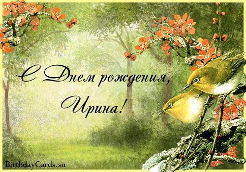 """Открытка """"С днем рождения, Ирина!"""""""