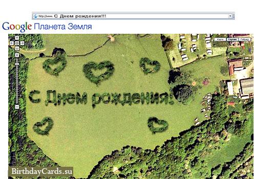 Оригинальная открытка с днем рождения: Гугл-карта