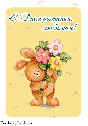 """Открытка """"С днем рождения, любимая!"""" с милым зайцем и цветами"""