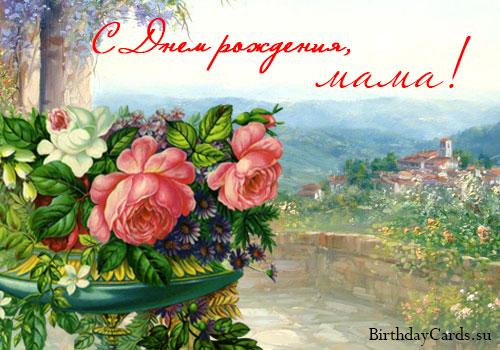 """Открытка """"С днем рождения, мама!"""" с розами"""