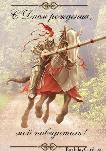 """Открытка """"С днем рождения, мой победитель!"""" с рыцарем на коне"""