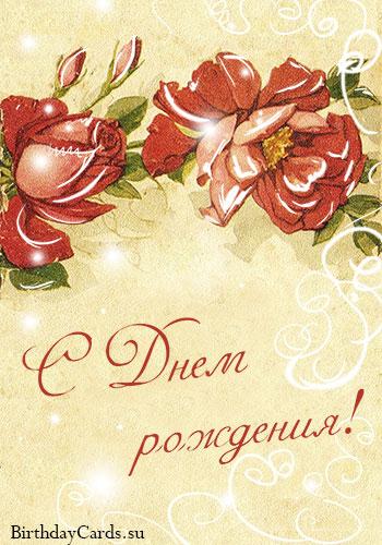 Открытка с днем рождения с розами
