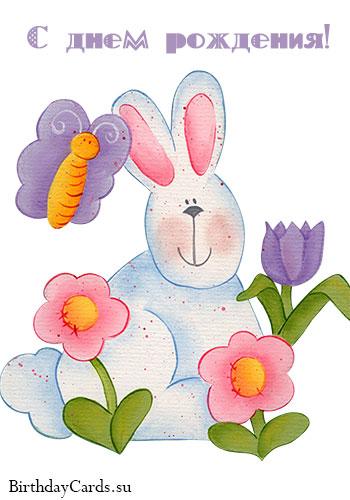 Открытка с днем рождения с зайцем, цветами и бабочкой