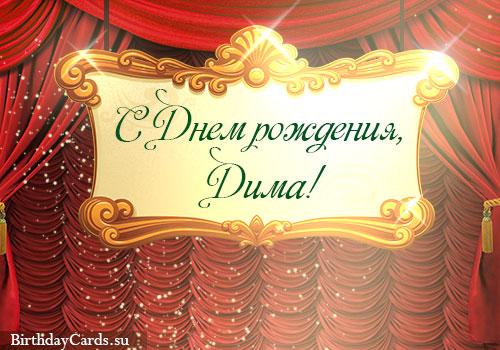 """Открытка """"С днем рождения, Дима!"""""""