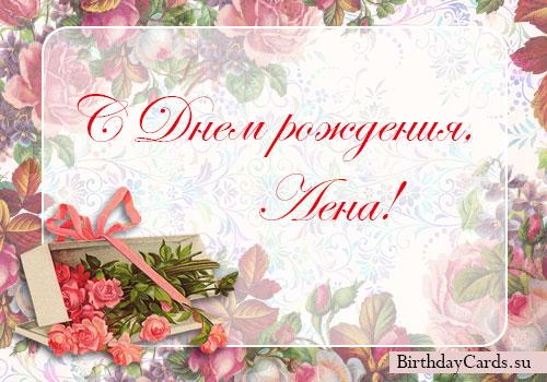 """Открытка """"С днем рождения, Лена!"""""""