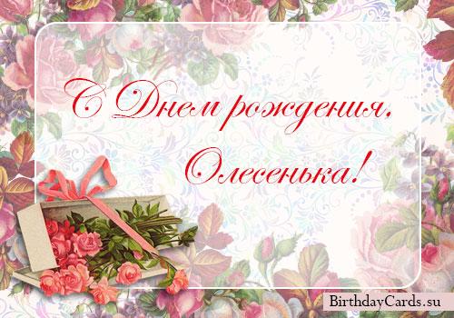 """Открытка """"С днем рождения, Олесенька!"""""""