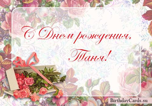 """Открытка """"С днем рождения, Таня!"""""""