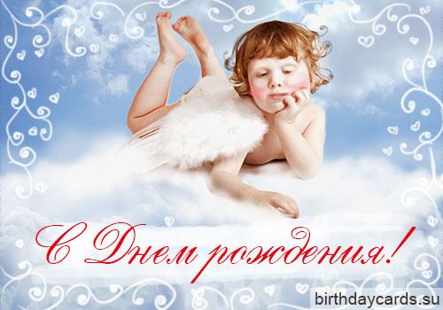 """Открытка """"С днем рождения!"""" с ангелом на облаке"""