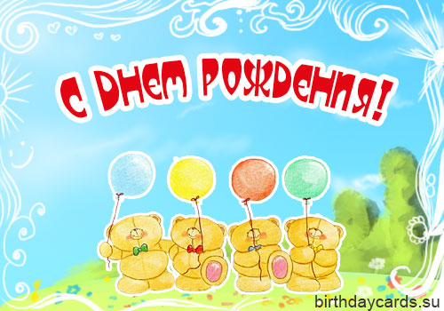 """Открытка """"С днем рождения!"""" с плюшевыми мишками и воздушными шариками"""