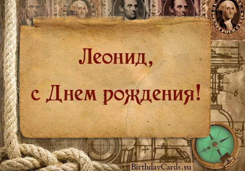 Открытка для Леонида с днем рождения