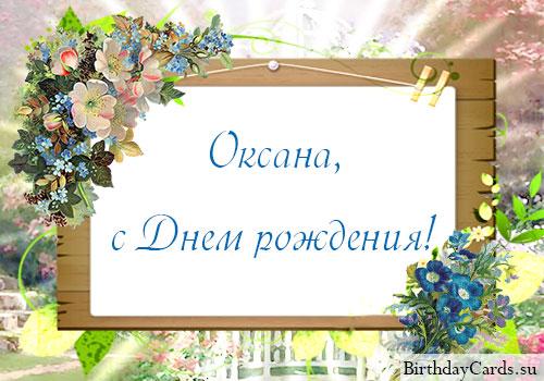 Открытка для Оксаны с днем рождения