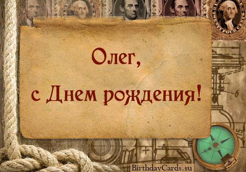 Открытка для Олега с днем рождения