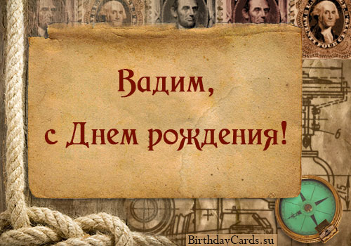 Открытка для Вадима с днем рождения