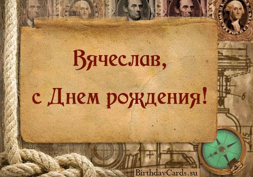 Открытка для Вячеслава с днем рождения