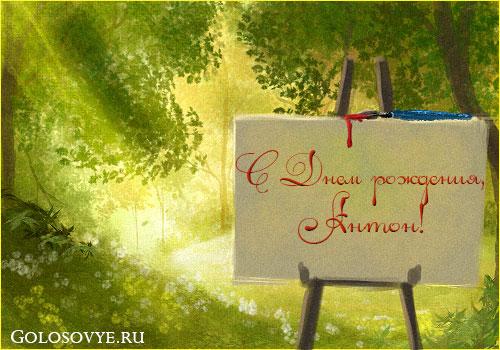 """Открытка """"С днем рождения, Антон!"""""""