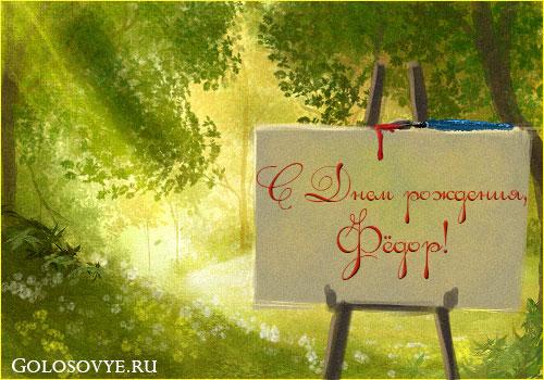 """Открытка """"С днем рождения, Фёдор!"""""""
