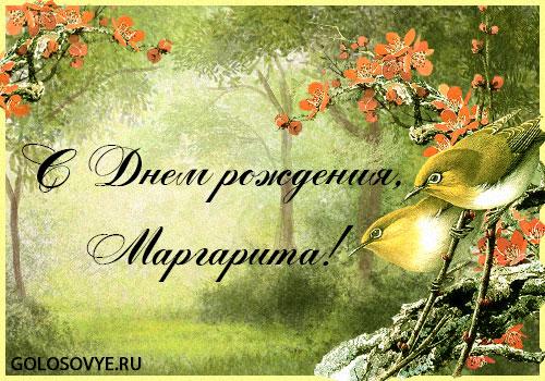 """Открытка """"С днем рождения, Маргарита!"""""""