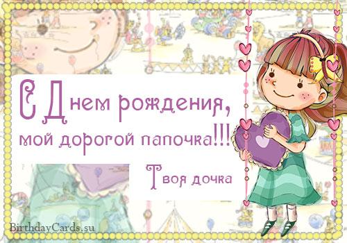 """Открытка """"С днем рождения, мой дорогой папочка!!! Твоя дочка"""""""