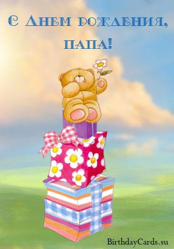 Поздравления с днем рождения смешные и прикольные