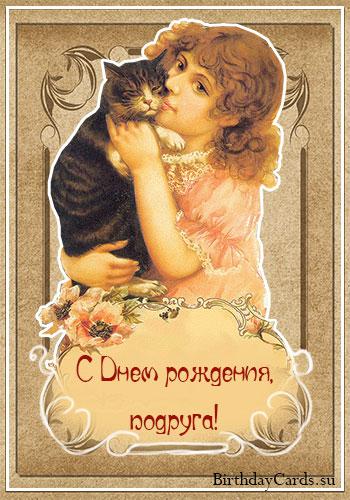 """Открытка """"С днем рождения, подруга!"""" с котом и девушкой"""
