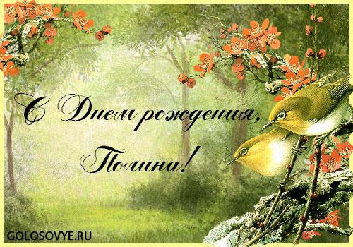 """Открытка """"С днем рождения, Полина!"""""""
