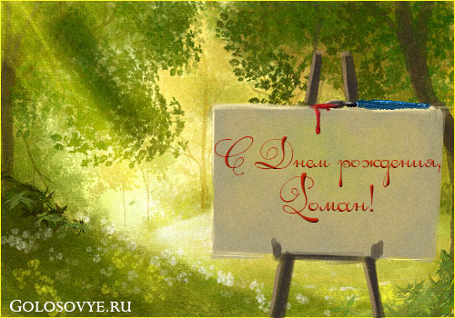 """Открытка """"С днем рождения, Роман!"""""""