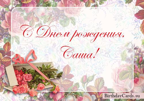 """Открытка """"С днем рождения, Саша!"""" для женщины"""