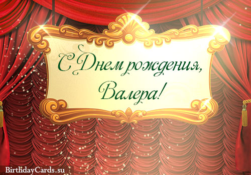 """Открытка """"С днем рождения, Валера!"""""""