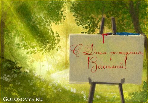 """Открытка """"С днем рождения, Василий!"""""""