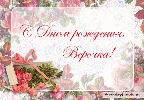 """Открытка """"С днем рождения, Верочка!"""""""