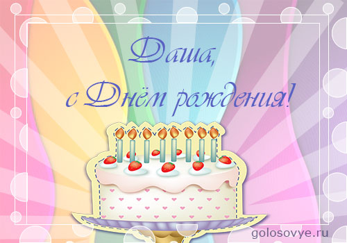 Поздравления на день рождения ксюша
