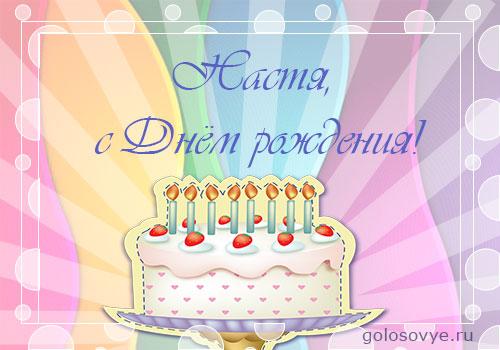 """Открытка """"Настя, с днем рождения!"""""""