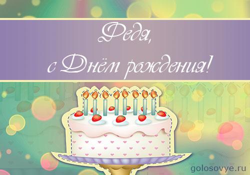 """Открытка """"Федя, с днем рождения!"""""""